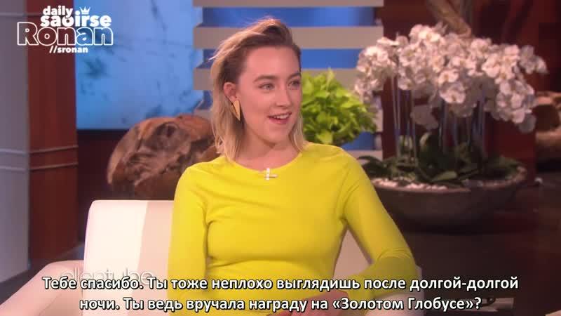 2019 ›› «Шоу Эллен ДеДженерис» с Сиршей Ронан 1 (русские субтитры)