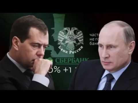 Кто управляет экономикой России на самом деле?
