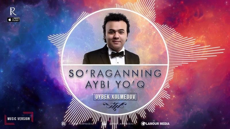 Oybek Xolmedov So'raganning aybi yo'q Ойбек Холмедов Сураганнинг айби йук music version