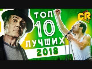 Chuck Review ТОП 10 ЛУЧШИХ ФИЛЬМОВ 2018