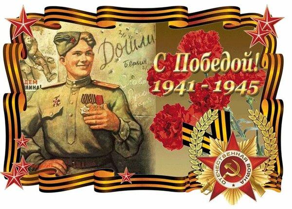 С Днем Победы, друзья мои!