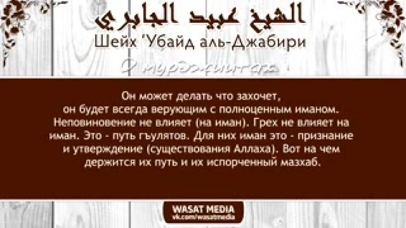 О мурджиитах - шейх `Убайд аль-Джабири [HD].3gp