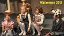 Детская программа Жатвенное 2012 20.10.2012