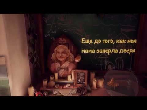 WHAT REMAINS OF EDITH FINCH ПРОХОЖДЕНИЕ БЕЗ КОММЕНТАРИЕВ. ЧАСТЬ 1 - ПРОЛОГ, МОЛИ ФИНЧ