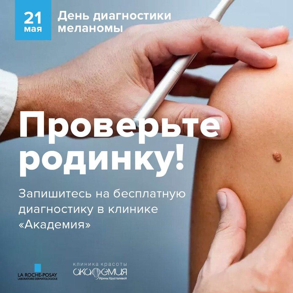 день диагностики меланомы картинки эфира или навсегда