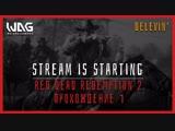 Red Dead Rdemption 2 - Прохождение # 1