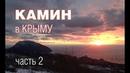 про людей, крымский чай и гору Аю-Даг