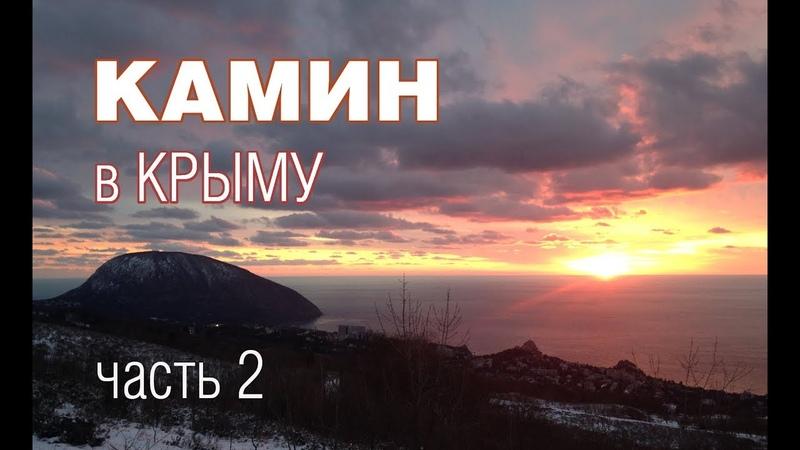 про людей крымский чай и гору Аю Даг