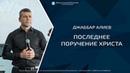пастор Джаббар Алиев Последнее поручение Христа