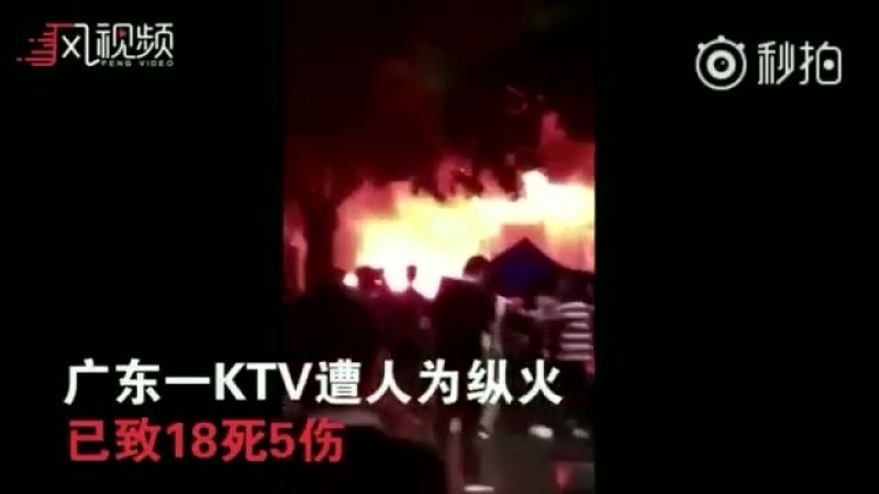 A suspected arson fire ripping through a KTV house killed 18 people and injured another fi