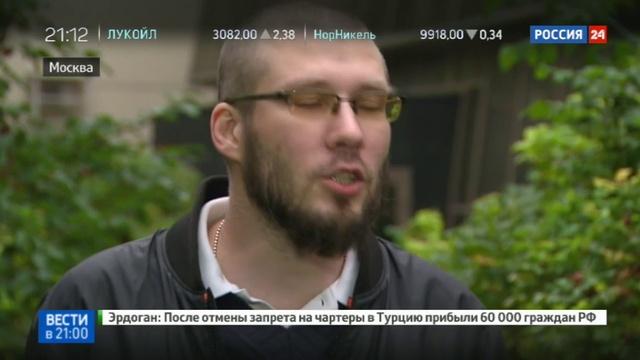 Новости на Россия 24 • Залитые томатным соком фото уберут из Сахаровского центра