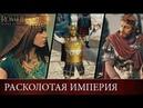 🇷🇺 Расколотая империя Трейлер (Total War: ROME II - Empire Divided Trailer с переводом на русский)