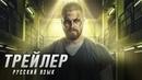 Стрела — Финальный русский трейлер 7 сезона (Дубляж, 2018) Flarrow Films