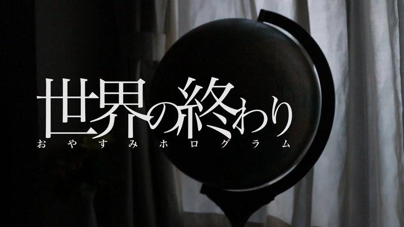 2018.04.27 【MV】おやすみホログラム「世界の終わり」 / OYASUMI HOLOGRAM [the end of the world]