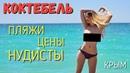 Коктебель 2018. Пляжи, цены и отели. Отдых в Крыму. Туристы. Крым Творческая волна