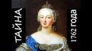 Екатерина Великая Тайна спасительницы отечества