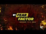 Фактор страха 2 сезон 1 серия Fear Factor (2018)
