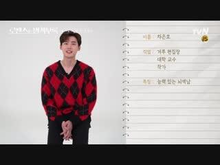 2019 | Ли Чон Сок и Ли На Ён рассказывают о дораме «Любовь как дополнение»