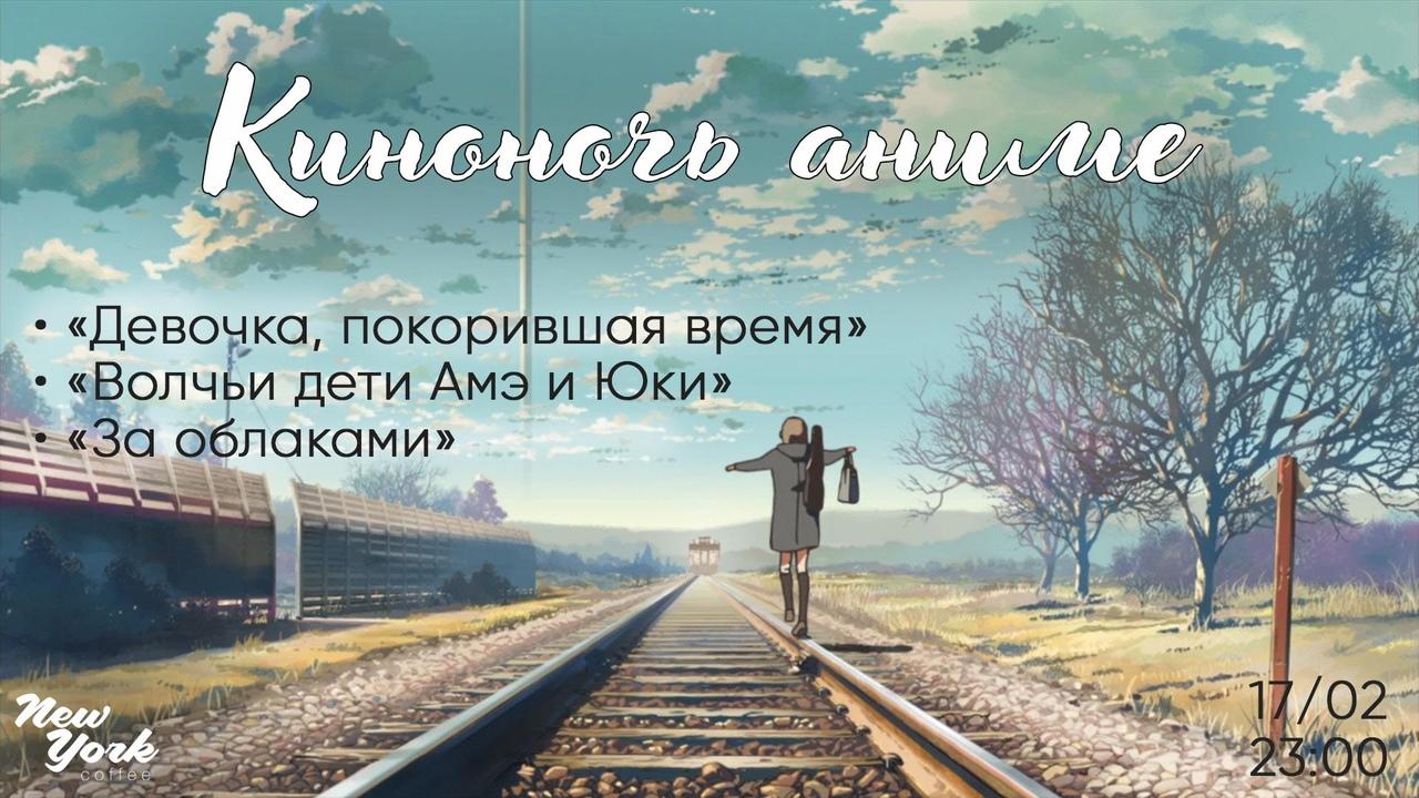 Афиша Казань 17/02 Киноночь аниме