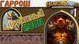 HearthStone - Стандартная играРейтинг - ВоинWarrior - Нечётный Воин #1