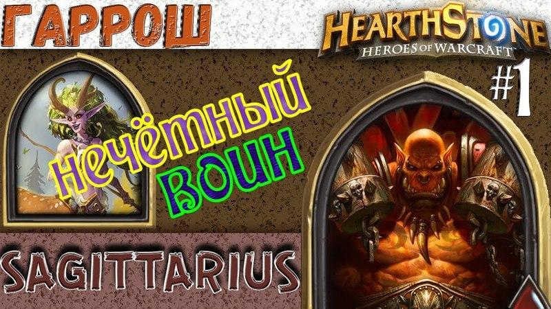 HearthStone - Стандартная игра:Рейтинг - Воин\Warrior - Нечётный Воин 1