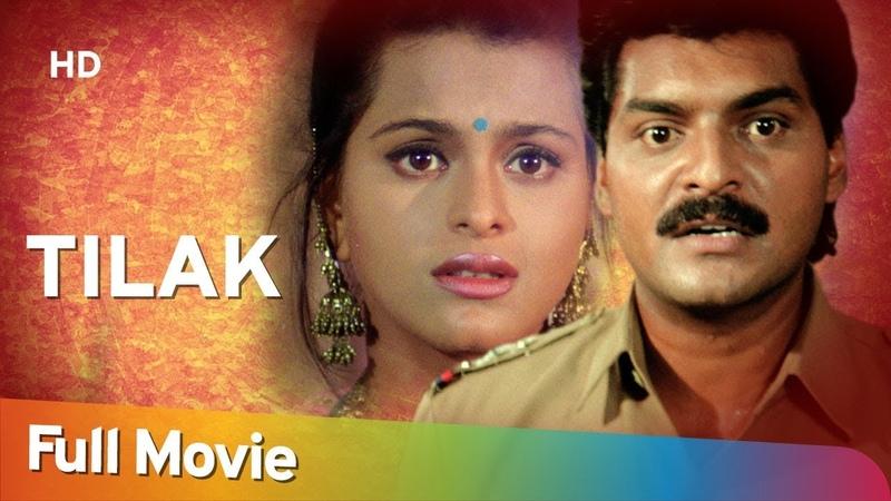 Tilak 1992 HD Hindi Full Movie Siddharth Shilpa Shirodkar Paresh Rawal