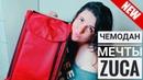 🌎 ZUCA крутой чемодан для путешествий 🎒 и не только