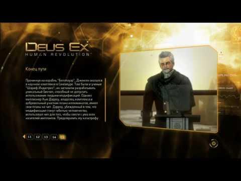 Deus Ex Human Revolution прохождение №90