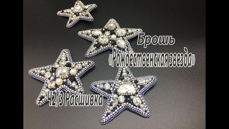 Брошь Рождественская звезда. Ч.2/3. Расшивка.