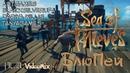 ☠ БЛЮПЕЙ ☠ Sea Of Thieves ☠ 4D VideoMix