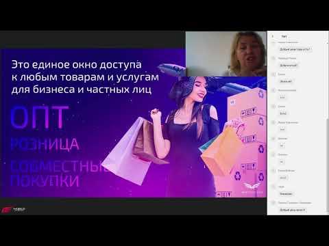 Презентация World of Retail от 18.05.2018