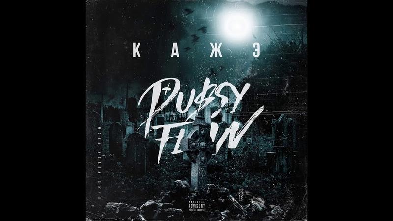КАЖЭ Обойма - Pussy Flow, 2017