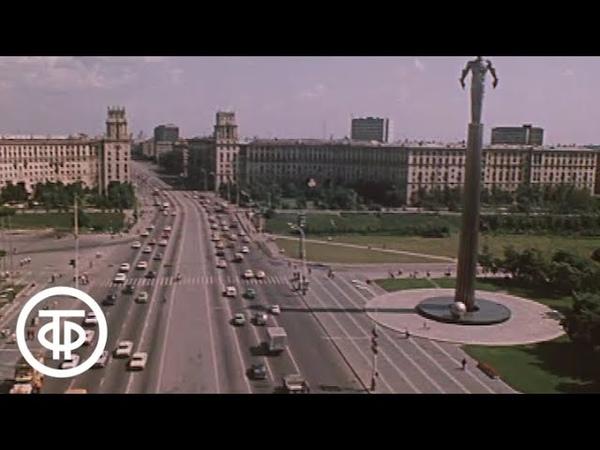 Путешествие по Москве. Ленинский проспект (1983)