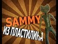 ПНС I SAMMY LAWRENCE ИЗ ПЛАСТИЛИНА I Bendy and the Ink Machine