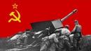 Марш гвардейцев минометчиков March of the Guards Mortar Men