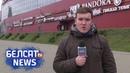 Сведкам у Арэне-Сіці забаранілі гаварыць са СМІ | Свидетелям в Арене-Сити запретили говорить со СМИ < Белсат>