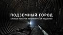 Подземный город Краткая история петербургской подземки