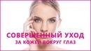 Совет от эксперта EYE LINE FILLER Совершенный уход за кожей вокруг глаз