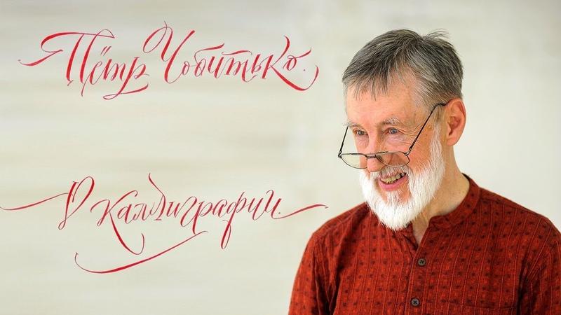 Пётр Петрович Чобитько О КАЛЛИГРАФИИ