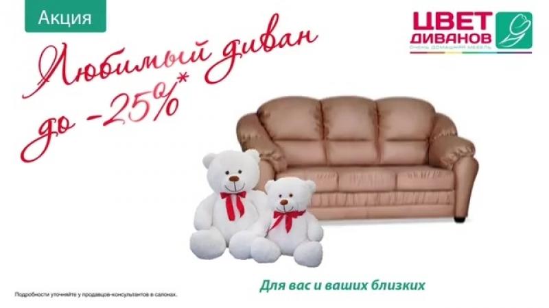В сети салонов «Цвет диванов» Акция «Любимый диван» в феврале и марте скидки до 25% на мягкую и корпусную мебель! Качественная м