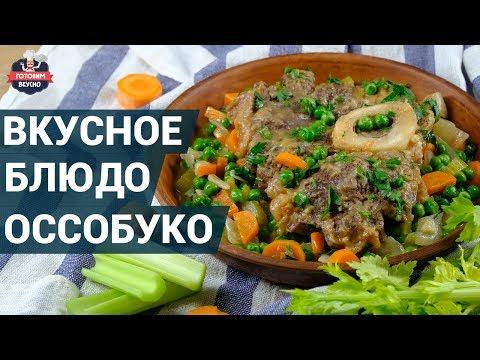 Традиционное блюдо итальянской кухни - Оссобуко. Как приготовить? | Оссобуко рецепт » Freewka.com - Смотреть онлайн в хорощем качестве