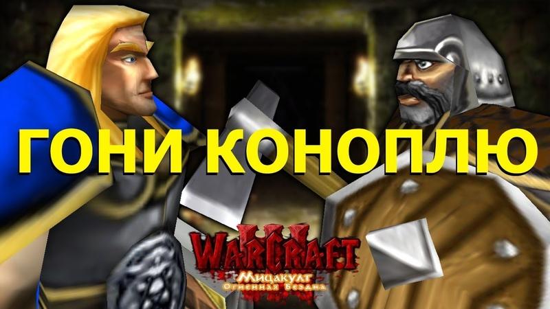 19 ПОВЕЛИТЕЛЬ КОНОПЛИ ВЕРНУЛСЯ Распад Альянса Warcraft 3 Мицакулт Огненная Бездна прохождение
