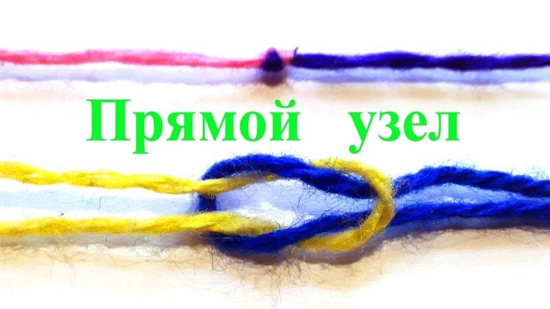 Самый простой, маленький и крепкий узел. Прямой.
