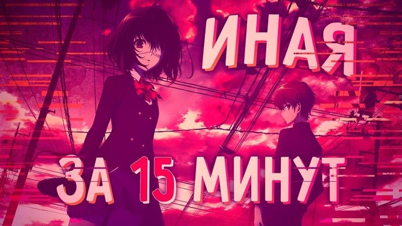 ИНАЯ ЗА 15 МИНУТ - Another
