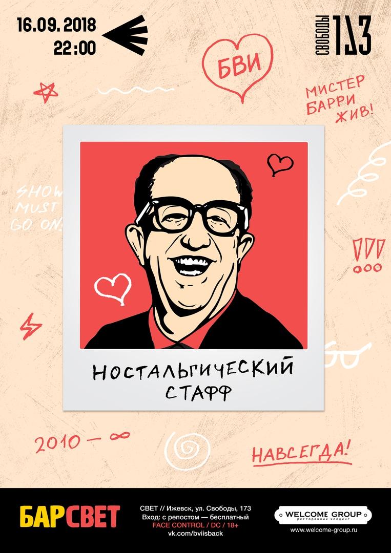 Афиша Ижевск 16.09 // НОСТАЛЬГИЧЕСКИЙ СТАФФ // СВЕТ