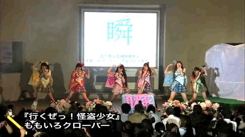 Momoiro Clover - Ikuze! Kaitou Shoujo - at LaQua (2010.06.09)