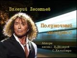 Валерий Леонтьев Полуночный экспресс
