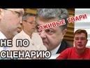 3РАDA Эксперт в прямом эфире назвал брехунами Турчинова и Потрошенко