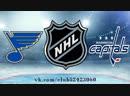St. Louis Blues vs Washington Capitals | 14.01.2019 | NHL Regular Season 2018-2019