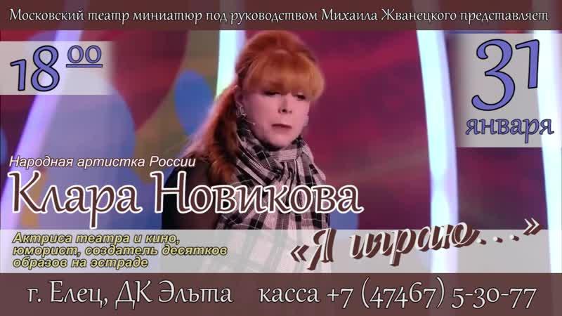 Клара Новикова в Ельце.